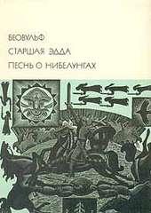 Беовульф. Старшая Эдда. Песнь о Нибелунгах (1.35 МБ)