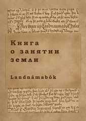 Книга о занятии земли